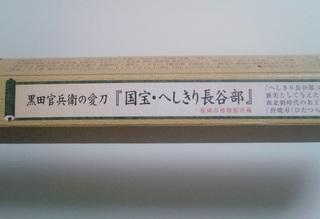 cokuhou_hasebe.jpg